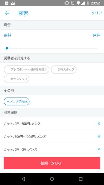 minimo条件検索画面2