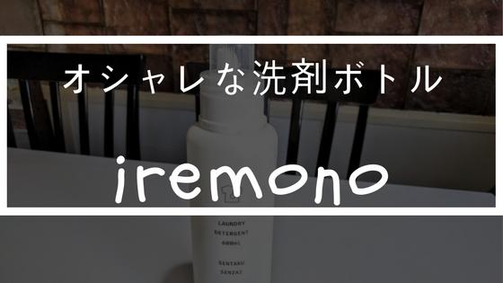 iremono