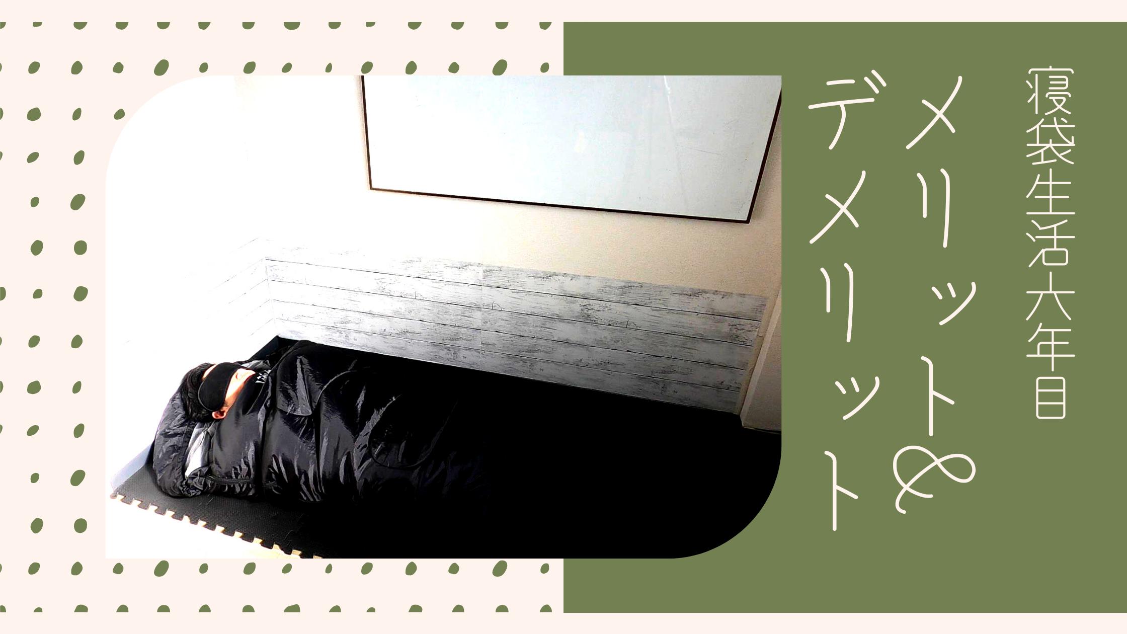 床で寝ると姿勢が治るのは本当か?床で寝て感じたメリット、デメリット