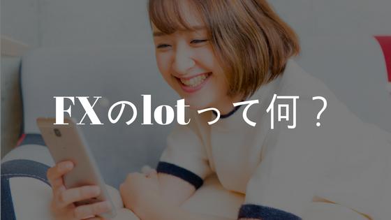 FXlot