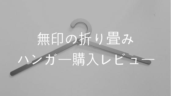 無印の折り畳みハンガー
