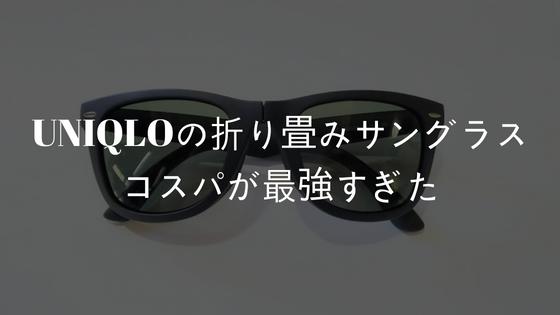 折り畳みサングラス
