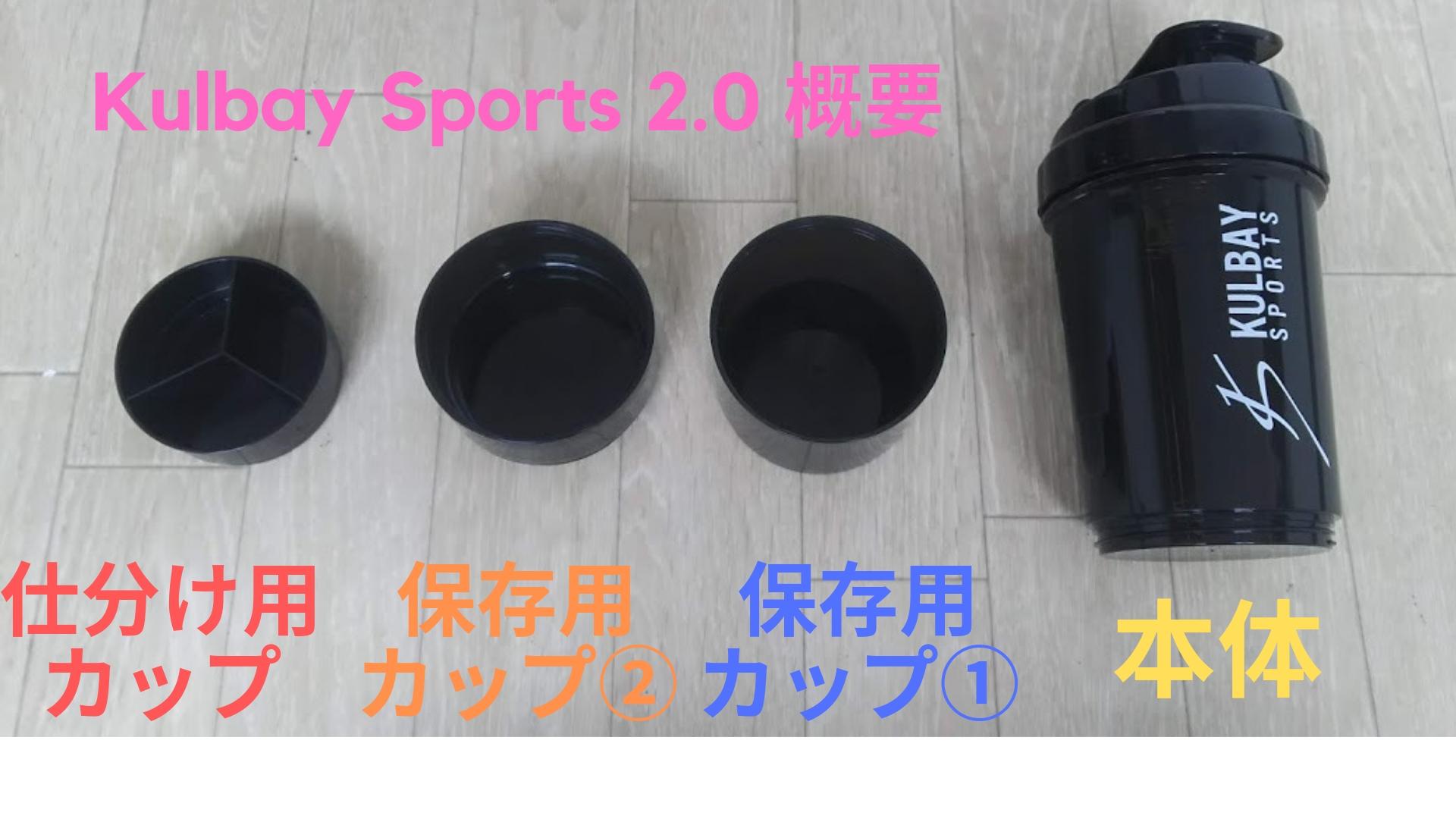 Kulbay Sports 2.0