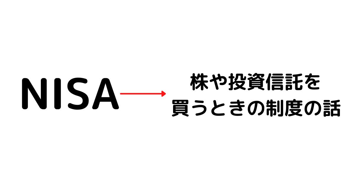 NISAとは制度の話であり商品の名前ではありません