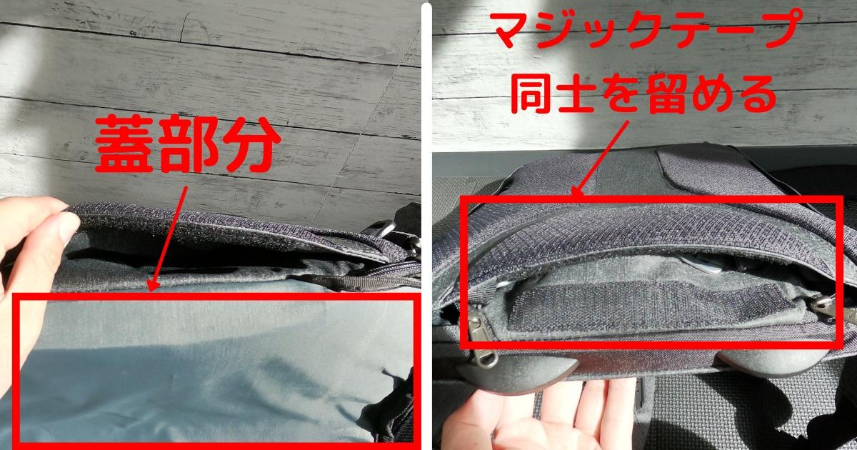 開けた蓋の部分は底にある穴に収納可能