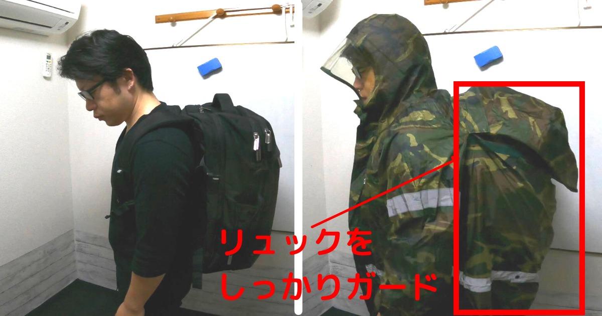 自転車用顔が濡れないレインコートTRIWONDERはカバンの上から着ることが可能