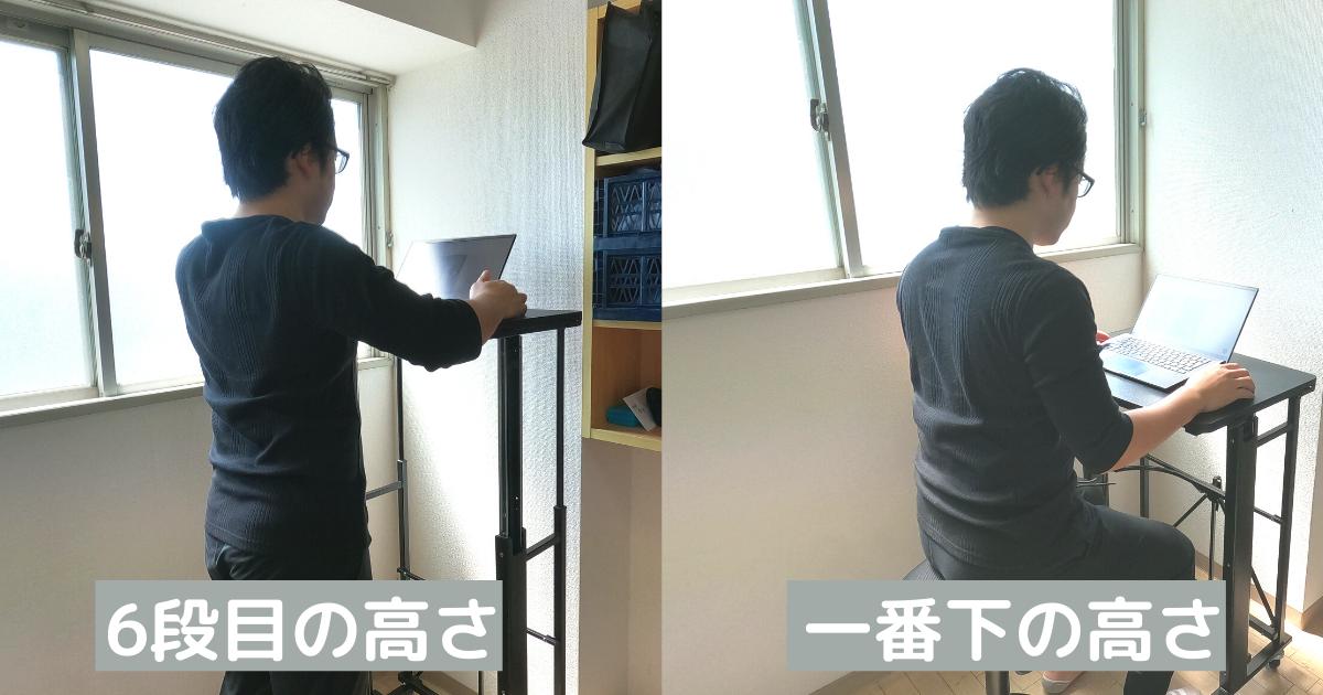 折り畳み式昇降デスクE-WINは高さが8段階調整可能で座ることもできる