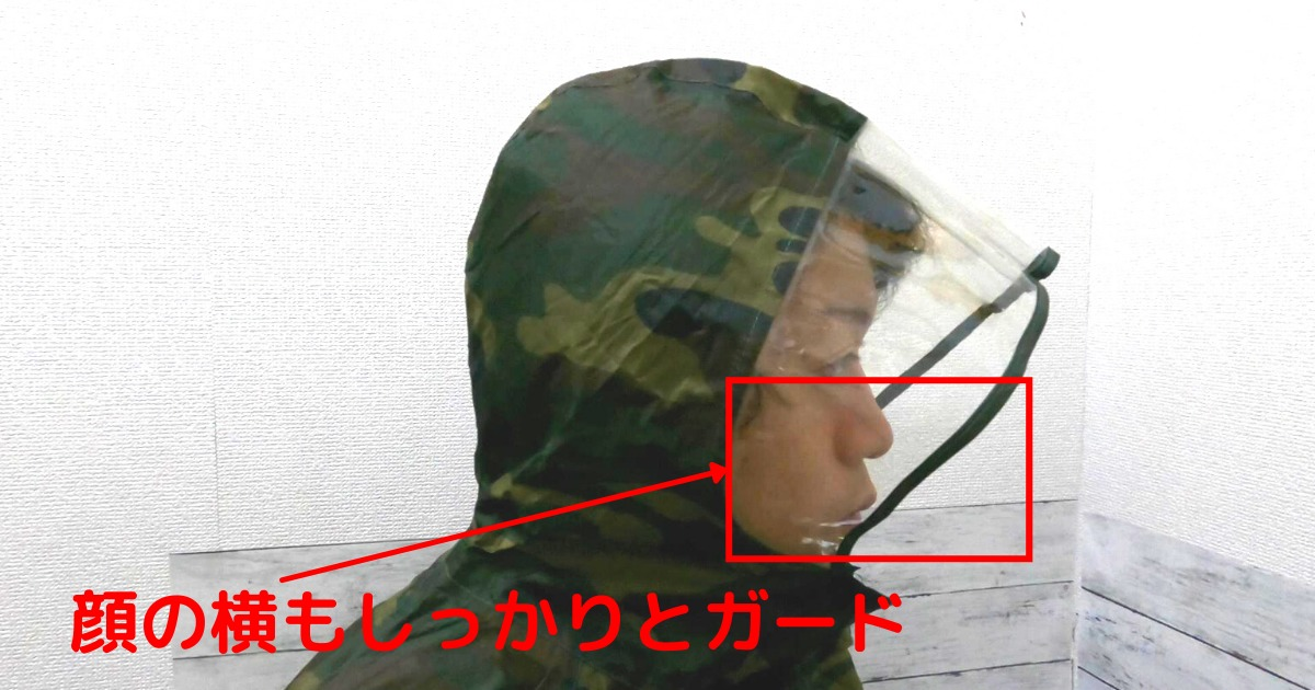 自転車用レインコートTRIWONDERは顔の横にフードががあるから顔が濡れない